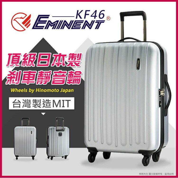 25吋行李箱 萬國通路EMINENT 旅行箱 KF46