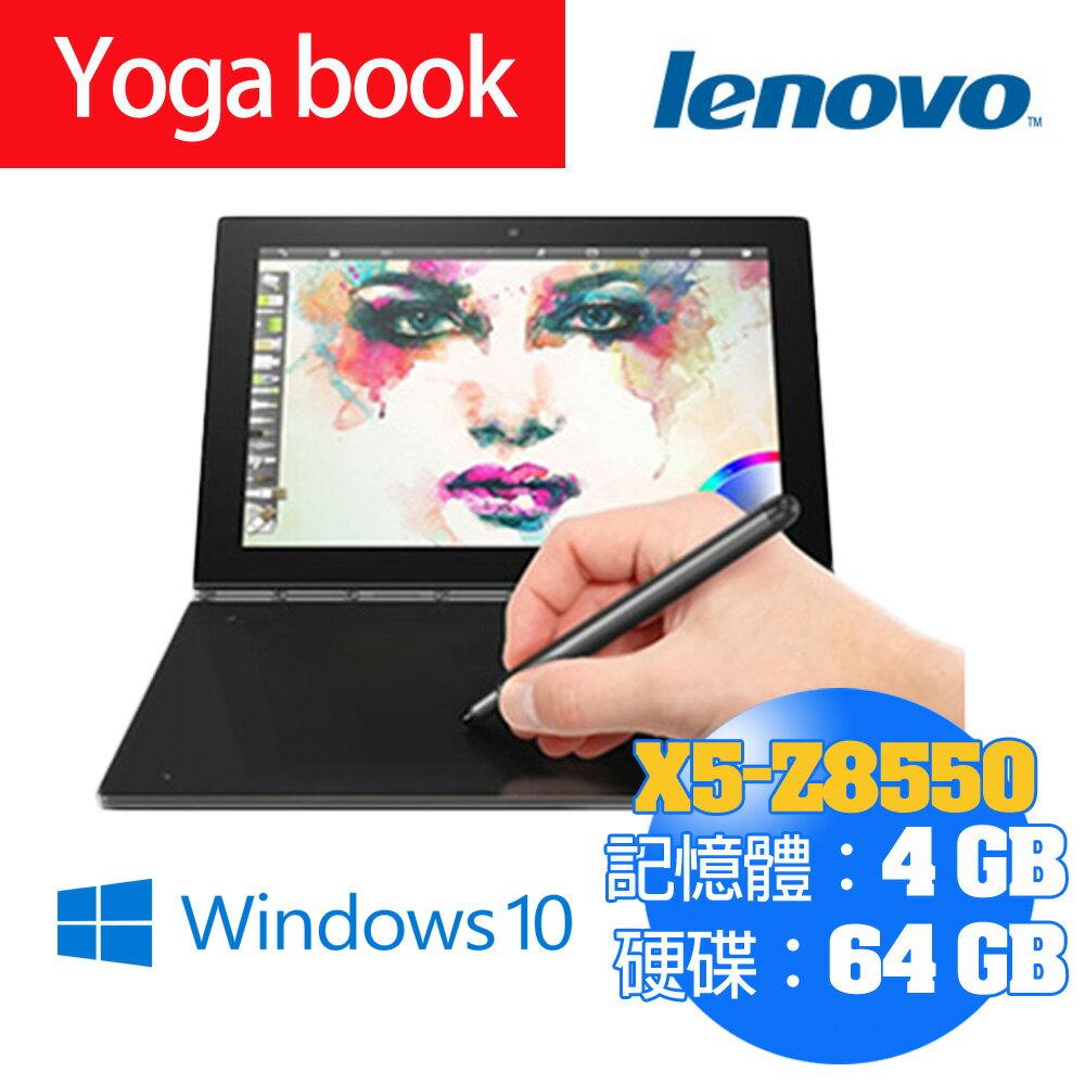 <br/><br/>  Lenovo Yoga book 10.1吋 FHD/Z8550/4G/64G WIN 10   超薄二合一平板電腦 福利新品  贈 10吋內袋<br/><br/>