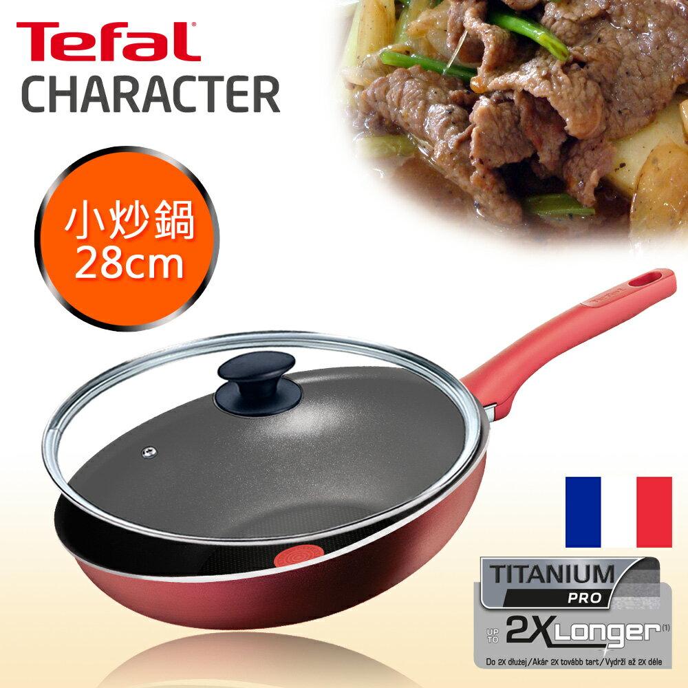 Tefal法國特福 頂級御廚系列28CM不沾小炒鍋+玻璃蓋(電磁爐適用) 【APP領券再折】