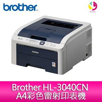 ★PG會員領券再折700元★ 分期0利率  Brother HL-3040CN A4彩色雷射印表機