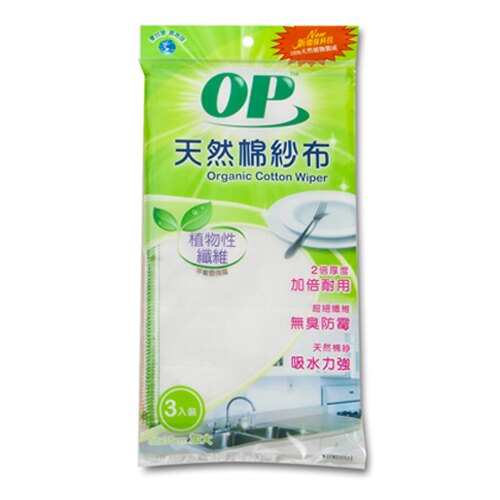 OP天然棉紗抹布3入【愛買】 - 限時優惠好康折扣