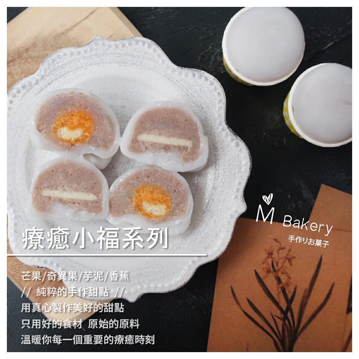 【M Bakery 手作菓子】療癒小福系列/5款口味/9入