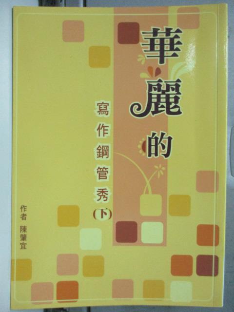【書寶二手書T5/語言學習_HEX】華麗的寫作鋼管秀(下)_陳肇宜