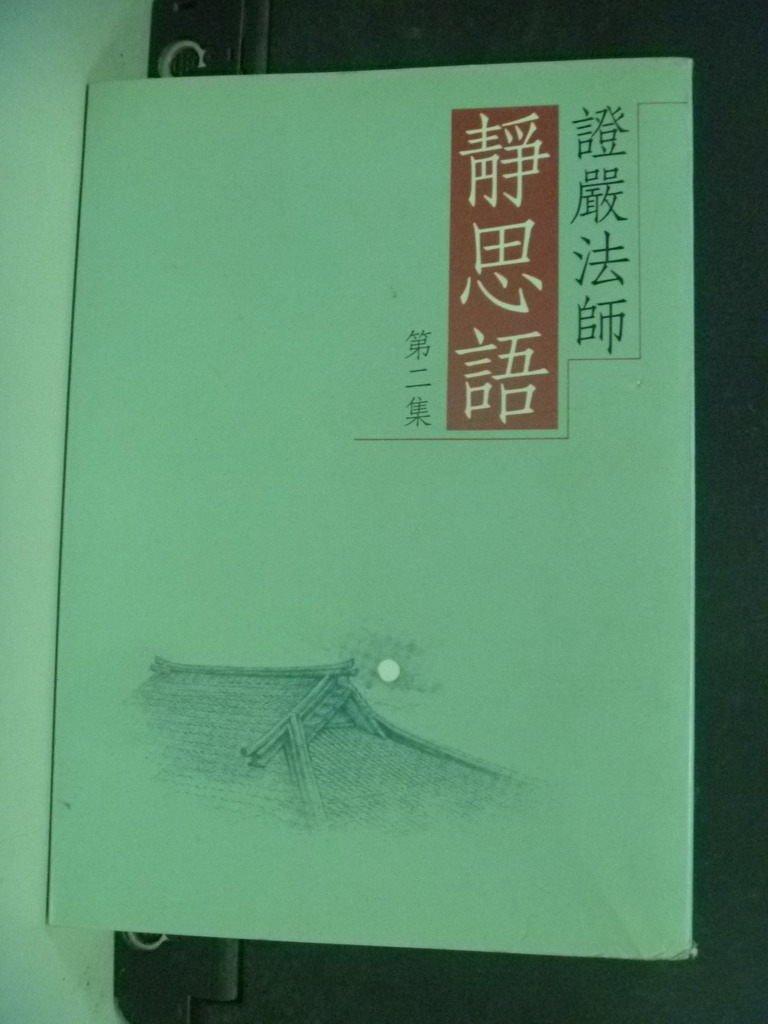 【書寶二手書T8/宗教_IPM】證嚴法師靜思語_釋證嚴