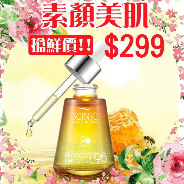 韓國 SCINIC 調理修護 蜂膠抗老淨白安瓶 精華液^(30ml^)~巴布 ~ ~  好