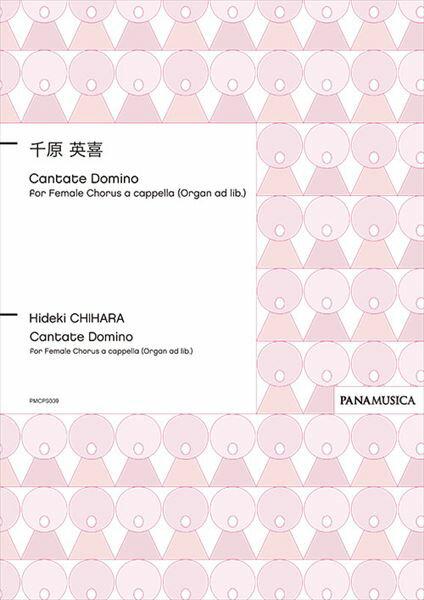POCO A POCO 【女聲三部無伴奏合唱譜】千原英喜:「Cantate Domino」CHIHARA,  Hideki : Cantate Domino for Female...