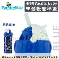 ✿蟲寶寶✿【美國Pacific Baby】學習吸管杯蓋 - 天天藍 /適用8M+寶寶學習