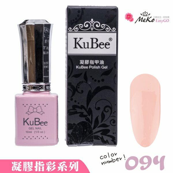 KuBee 凝膠指甲油-094色(牛奶膚) Ac008-094