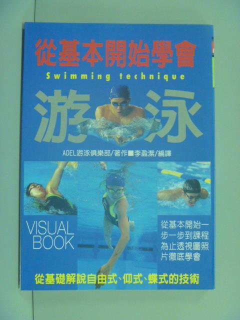 ~書寶 書T1/體育_GDC~從 開始學會游泳_李盈潔