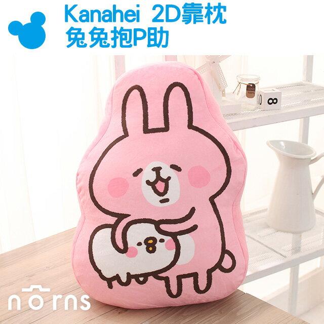 NORNS【Kanahei 2D靠枕 兔兔抱P助】 正版授權 抱枕 玩偶 娃娃 卡娜赫拉 靠墊 小雞