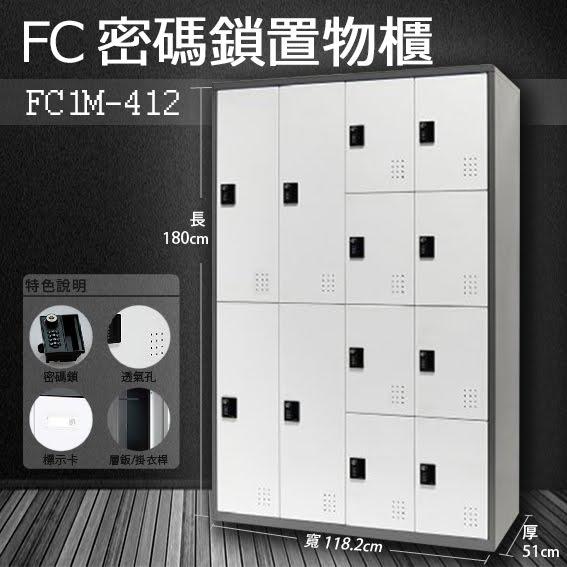 『收納辦公用品』多功能密碼鎖置物櫃FC1-M412收納櫃鞋櫃置物櫃櫃子辦公室員工櫃文件櫃衣物櫃