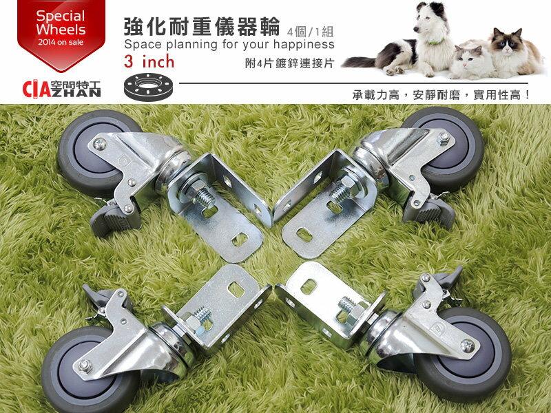 收納櫃 置物架 倉儲架 陳列架 辦公櫃 pu輪 輪軸全新 3英吋角鋼架儀器輪+鍍鋅連接片 (4個/1組) ?空間特工?