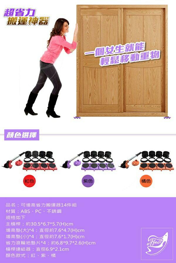可增高神奇省力搬運器14件組(紅、紫、橘隨機出貨) [大買家] 6