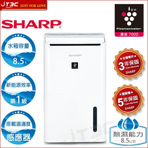 SHARP夏普8.5L自動除菌離子清淨除濕機DW-H8HT-W
