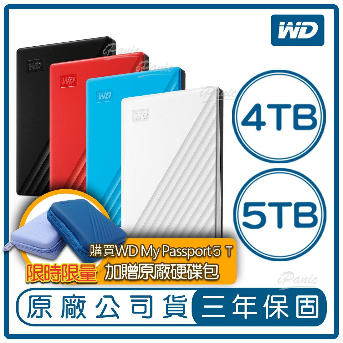 【新款】【5T加贈硬碟包】WD My Passport 4TB 5TB 2.5吋 行動硬碟 隨身硬碟 外接式硬碟 原廠公司貨 原廠保固 自動備份 4T 5T