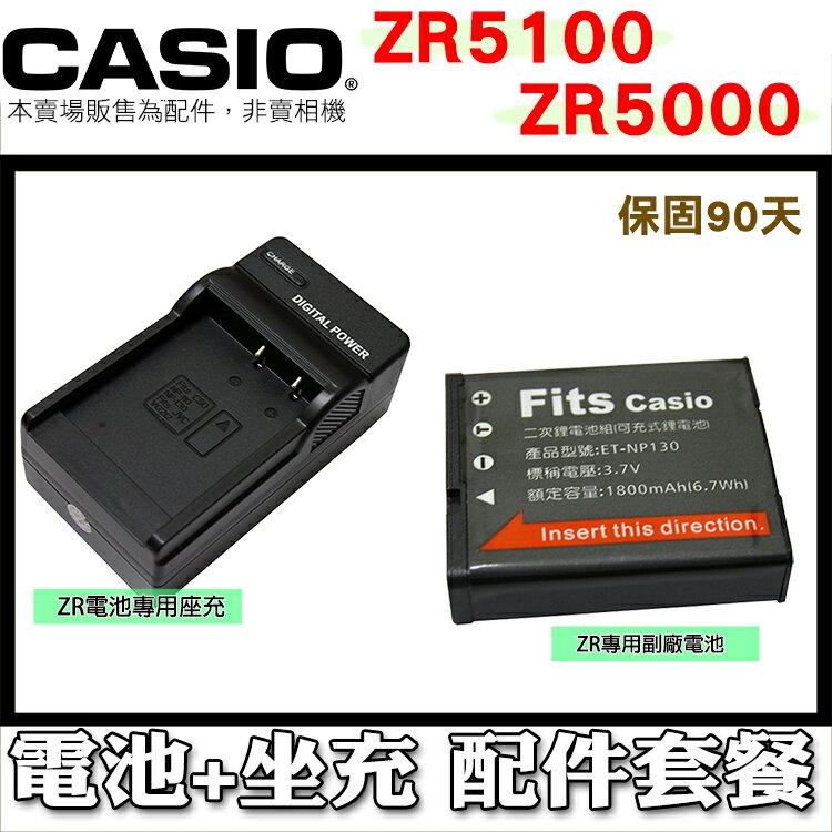 【套餐組合】 NP130 電池+座充 充電器 鋰電池 CNP130 保固3個月 CASIO ZR5100 ZR5000 副廠電池 坐充