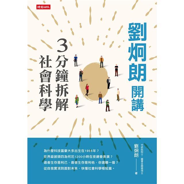 劉炯朗開講:3分鐘拆解社會科學 1