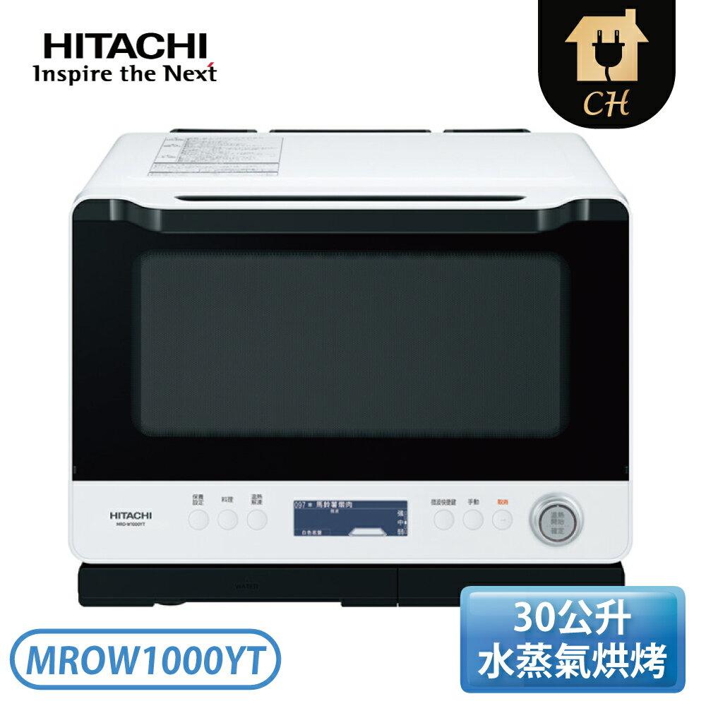 【✯加贈點數回饋✯】[HITACHI 日立家電]30公升 過熱水蒸氣烘烤微波爐 MROW1000YT
