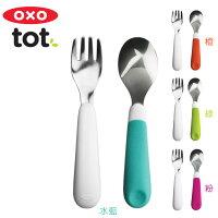 美國 OXO tot 嬰幼兒用不鏽鋼叉匙/防滑兒童餐具組合 橙/水藍/綠/粉紅-麗兒采家-親子特惠商品