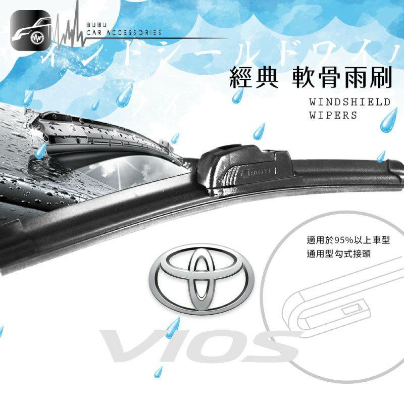 2R50【新款 軟骨雨刷】12~26尺寸可混搭 多車型適用 vios Altis Camry fit | BuBu車用品