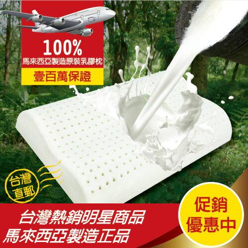 馬來西亞進口天然乳膠枕