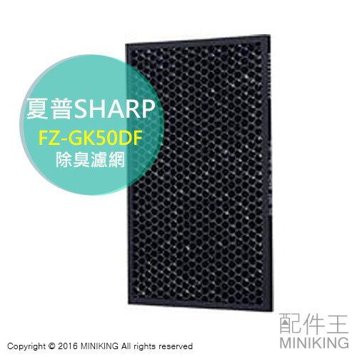 【配件王】日本代購 SHARP 夏普 FZ-GK50DF 除臭 濾網 濾紙 耗材 適用 FU-GK50 捕蚊 空氣清淨機