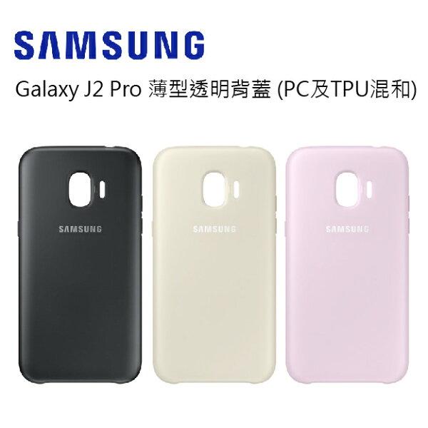 [[滿3000加碼送15%12期零利率]三星SAMSUNGGalaxyJ2Pro薄型透明背蓋(PC及TPU混和)