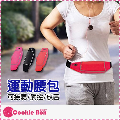 *餅乾盒子* 運動 腰包 跑步 慢跑 手機 觸控 接聽 置物袋 收納 多功能 大容量 輕防水 方便 3色 5.5吋