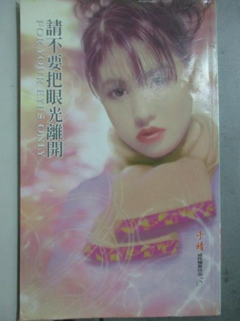 【書寶二手書T6/言情小說_OBH】請不要把眼光離開_于晴