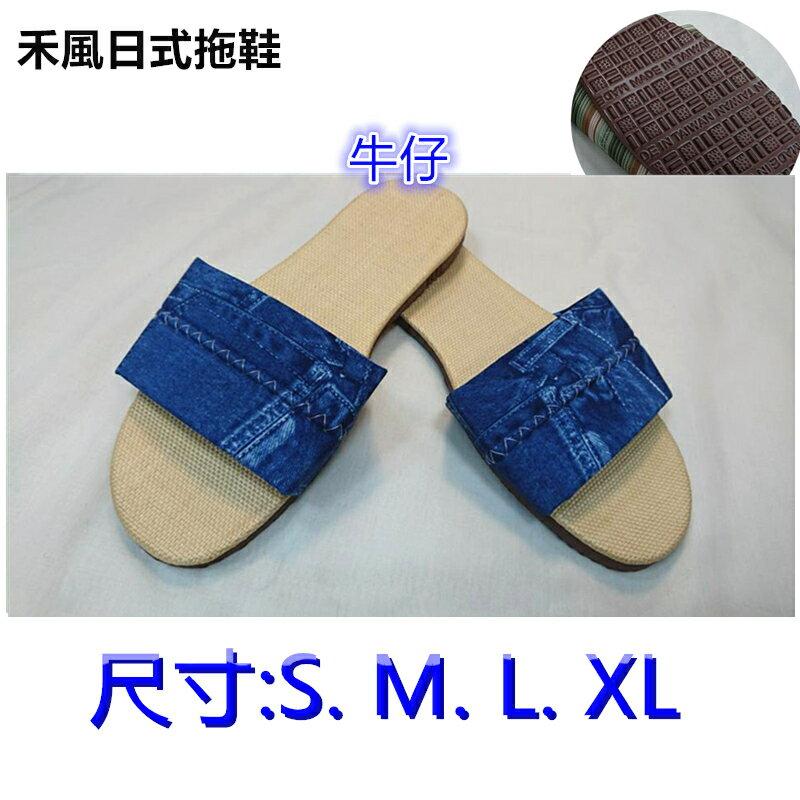 牛仔款 台灣製造 舒適和風日式拖鞋 禾風男女拖鞋 十字草蓆面拖鞋,防滑 靜音 時尚 EVA防滑底面