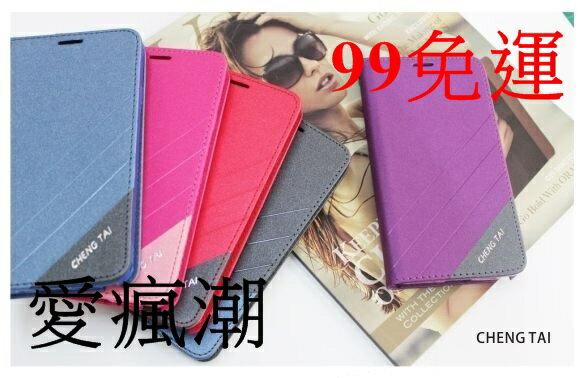 【愛瘋潮】99免運宏達HTCU11EYEs斜紋隱磁雙色拼色書本皮套側翻皮套手機殼