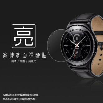 亮面螢幕保護貼 Samsung Gear S2 智慧手錶 保護貼 【一組三入】