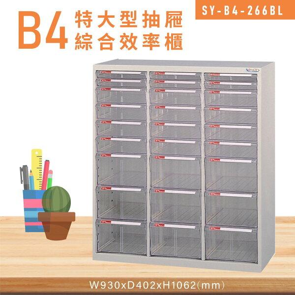 MIT台灣製造【大富】SY-B4-266BL特大型抽屜綜合效率櫃收納櫃文件櫃公文櫃資料櫃置物櫃收納置物櫃