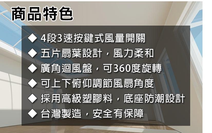 【尋寶趣】18吋升降立扇 70W 360度旋轉 三段開關 五片扇葉 底座防潮 電風扇 電扇 立扇 台灣製 FT-1802 2