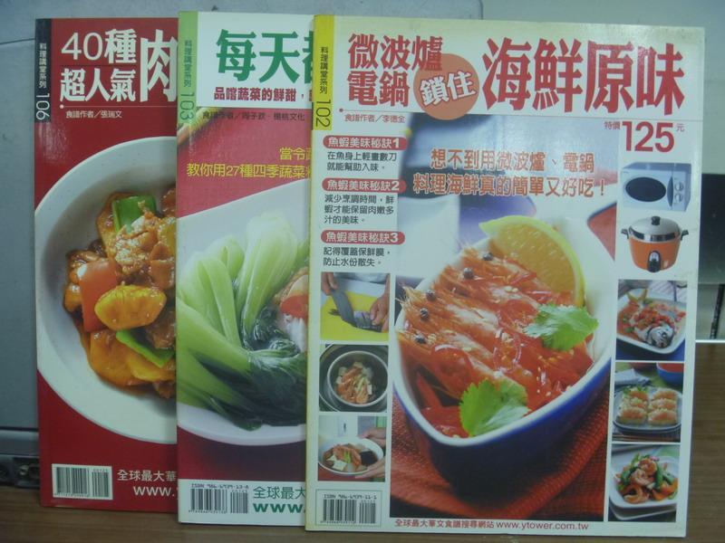 【書寶二手書T6/餐飲_QEL】微波爐電鍋鎖住海鮮原味_每天都要吃蔬菜等_3本合售