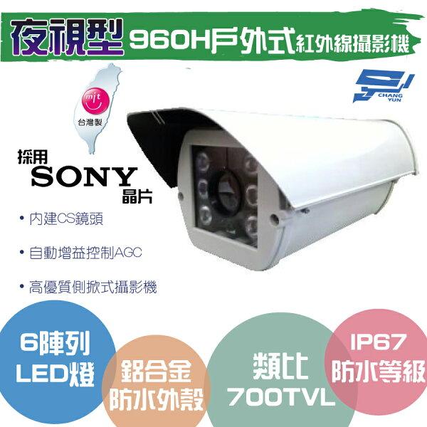 ►高雄台南屏東監視器◄類比700TVL960H戶外型紅外線夜視型攝影機