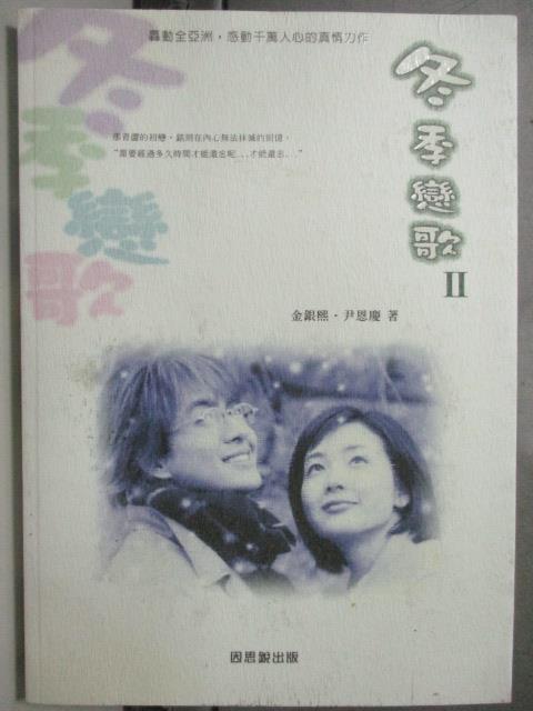【書寶二手書T1/一般小說_HNY】冬季戀歌_金銀熙, 尹恩慶著