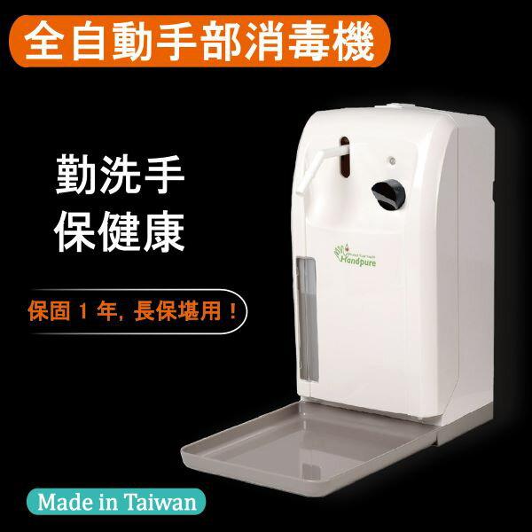 含發票 自動手部酒精噴灑消毒機 紅外線乾洗手機 台灣製造 防疫 感應 噴霧式 有現貨 全館免運費 MAD-102