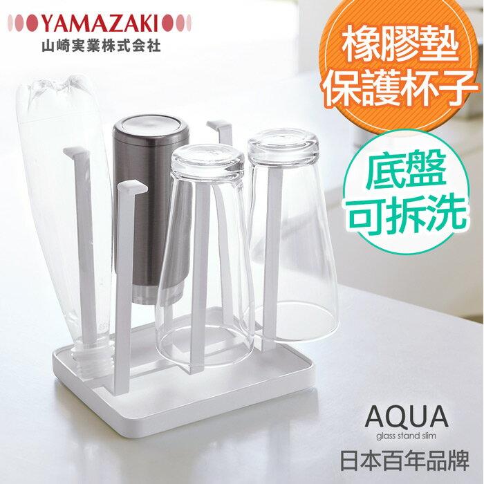 日本【YAMAZAKI】AQUA瀝水杯架-白/綠/紅