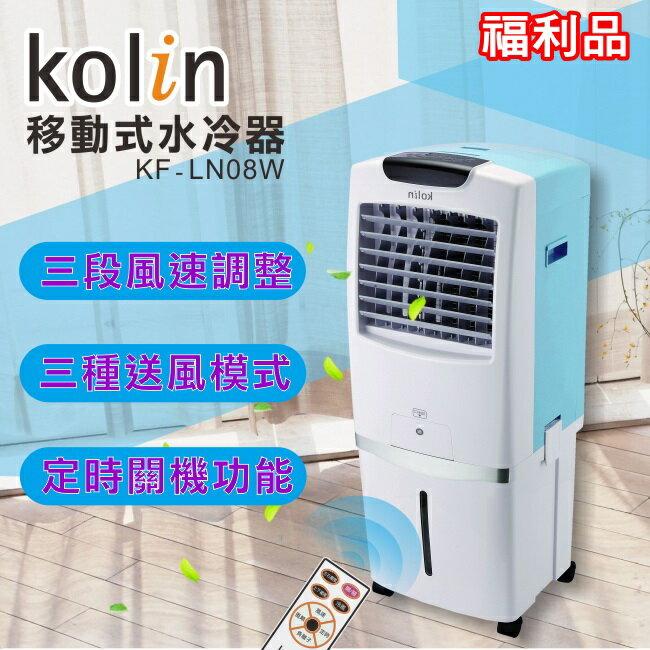 (福利品出清)【歌林】30公升移動式水冷器/水冷扇KF-LN08W 保固免運