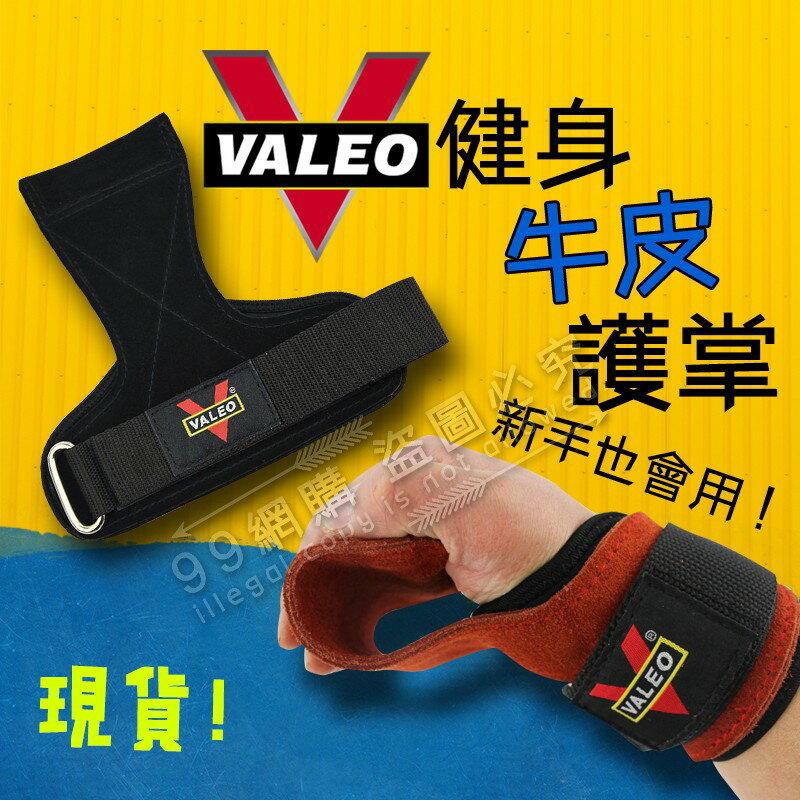 【99網購】現貨# VALEO牛皮握力帶/拉力帶/舉重/健身/重訓手套/一雙/VERSA/GRIPPS/護腕拉力帶
