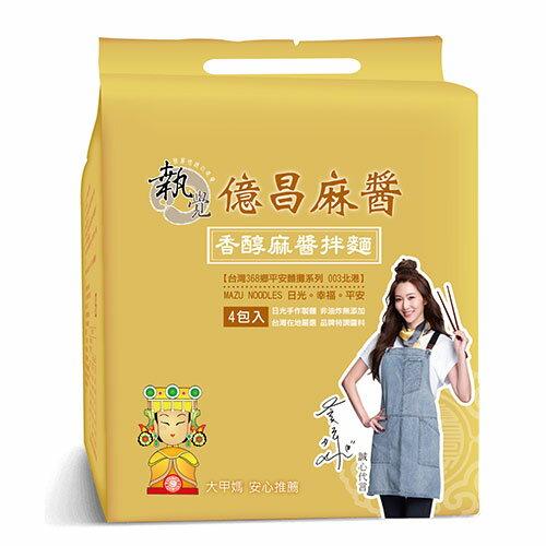《執覺》億昌麻醬香醇麻醬拌麵130g*4包【愛買】