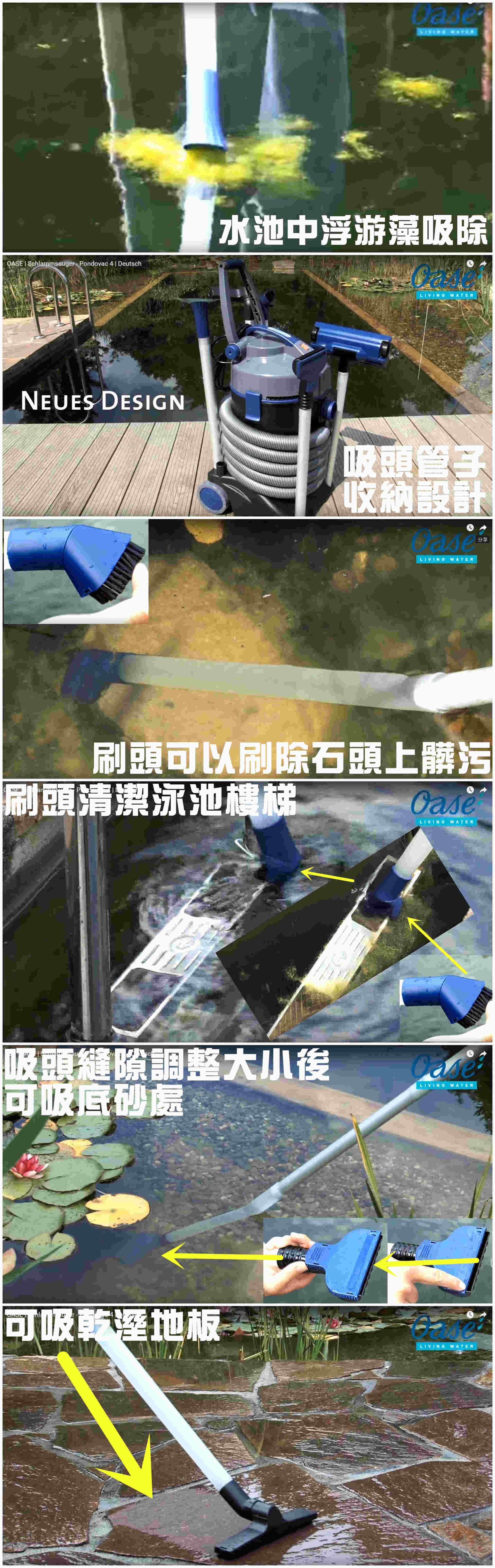 ^~第一佳水族寵物^~ 德國OASE ^~PondoVac 4^~水底吸塵清潔機 吸塵器