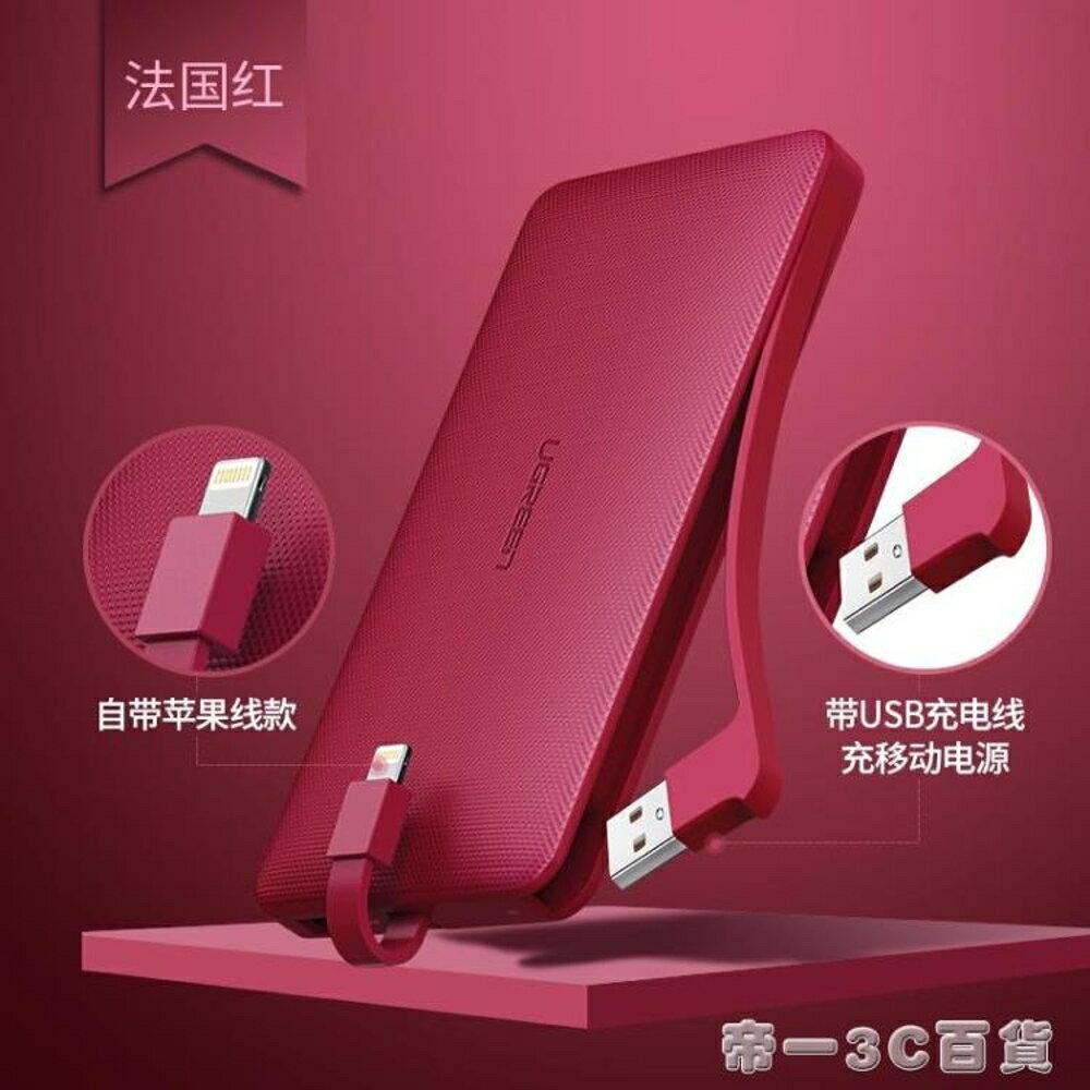 充電寶iPhonex/7蘋果專用8p手機8安卓iPhoneXs max通用6S 【帝一3C旗艦】 雙12購物節