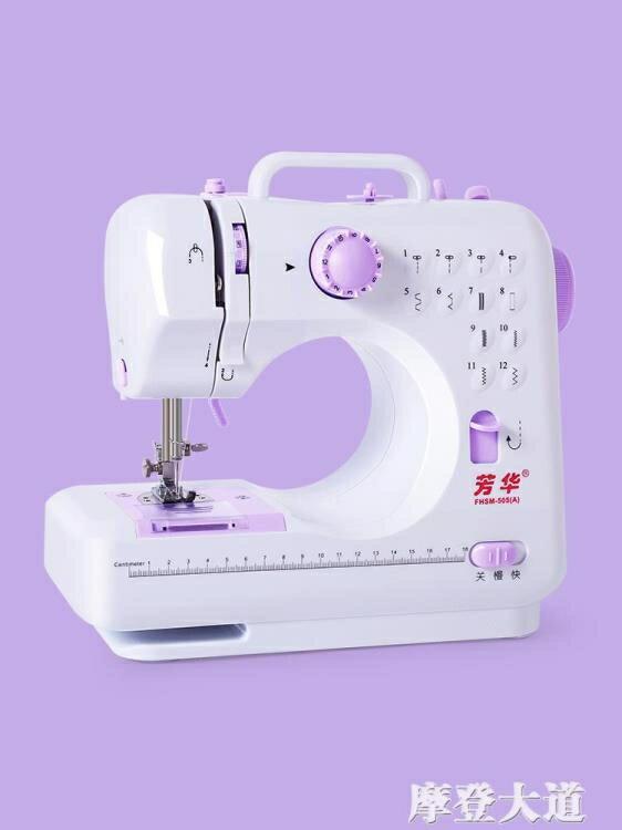 夯貨折扣! 芳華505A縫紉機迷你小型台式鎖邊多功能電動家用吃厚縫紉機 0