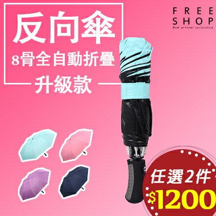 《全店399免運》Free Shop【QPPHL8062】創意研發最新反骨傘 懶人全自動完全防曬美白傘晴雨傘8骨折疊傘反向傘