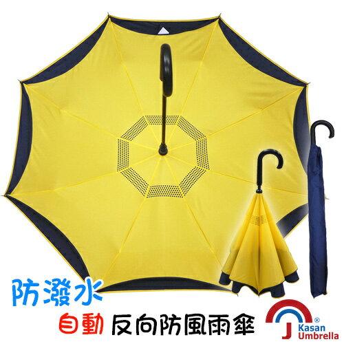 [Kasan]防潑水自動反向防風雨傘-檸檬黃
