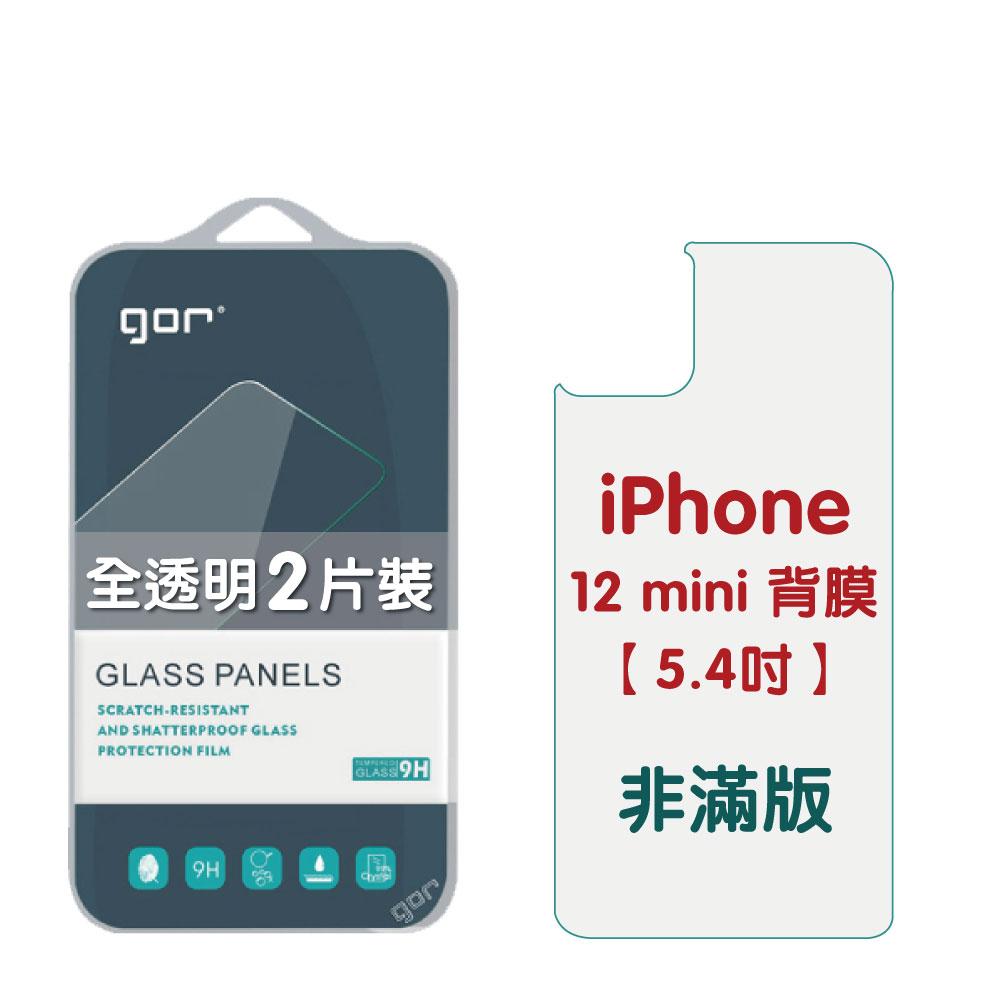 現貨 GOR 9H iPhone 12 mini 背膜  鋼化 玻璃 保護貼 全透明 兩片裝 【全館滿299免運費】