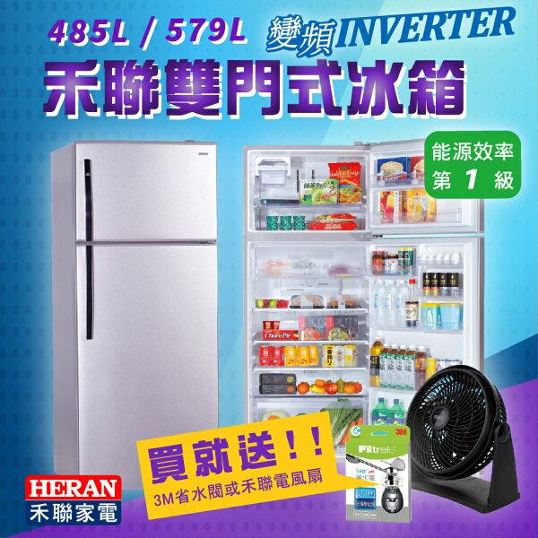【環保愛台灣】禾聯HRE-B4822V485L變頻雙門電冰箱(玫瑰紫)節能小冰箱原廠公司貨家電大空間保固