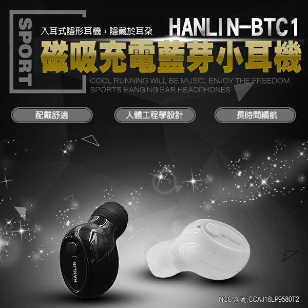 HANLIN-BTC1磁吸防汗超小藍芽耳機(藍牙耳機)【風雅小舖】